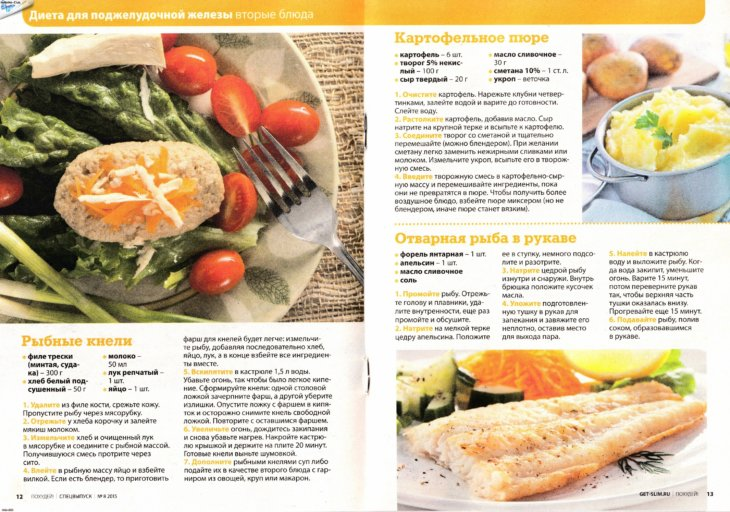 Рецепты при диете номер 5