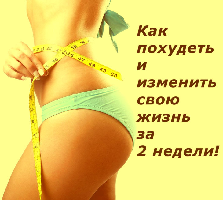 Как похудеть в наше время