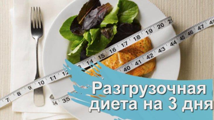 Самые эффективные простые и быстрые диеты